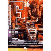 F<16>(コミック文庫(青年)) [文庫]