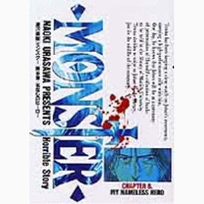 MONSTER<8>-名なしのヒーロー(ビッグ コミックス) [コミック]