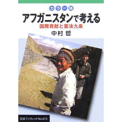 カラー版 アフガニスタンで考える―国際貢献と憲法九条(岩波ブックレット〈No.673〉) [全集叢書]