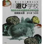 魚とり名人・弥太さんの川遊び学校―生き物と遊ぶ、生き物に学ぶ(BE-PAL BOOKS) [単行本]