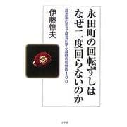 永田町の回転ずしはなぜ二度回らないのか―政治家の名言・格言に学ぶ最強の処世術100 [単行本]