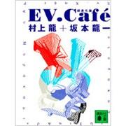 EV.Caf´e(イーヴィー・カフェ)―超進化論(講談社文庫) [文庫]