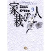 家栽の人<9>(コミック文庫(青年)) [文庫]