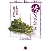 味いちもんめ<14>(コミック文庫(青年)) [文庫]