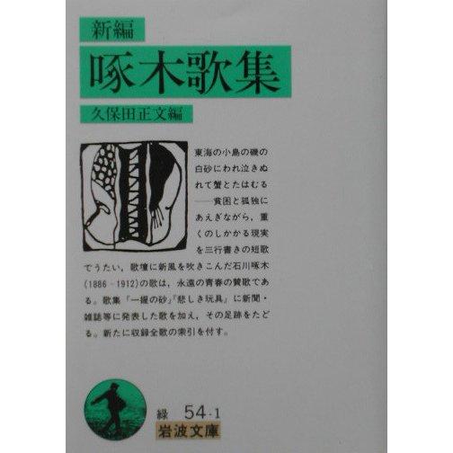 新編 啄木歌集(岩波文庫) [文庫]