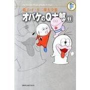 藤子・F・不二雄大全集 オバケのQ太郎<11>(てんとう虫コミックス(少年)) [コミック]