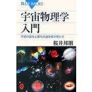 宇宙物理学入門―宇宙の誕生と進化の謎を解き明かす(ブルーバックス) [新書]