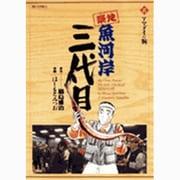 築地魚河岸三代目 8(ビッグコミックス) [コミック]
