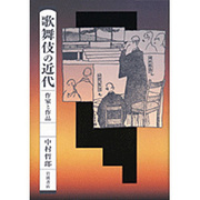 歌舞伎の近代-作家と作品 [単行本]