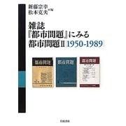 雑誌『都市問題』にみる都市問題〈2〉1950-1989 [単行本]