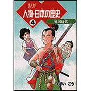 まんが 人物・日本の歴史〈4〉戦国時代 [単行本]