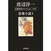渡辺淳一自選短篇コレクション〈第4巻〉恋愛小説2 [単行本]