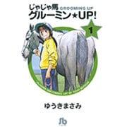 じゃじゃ馬グルーミン★UP!<1>(コミック文庫(青年)) [文庫]