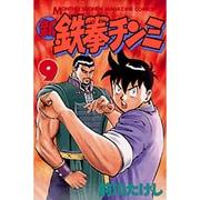 新鉄拳チンミ 9(月刊マガジンコミックス) [コミック]