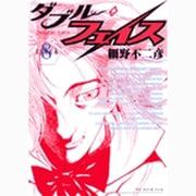 ダブル・フェイス<8>(ビッグ コミックス) [コミック]