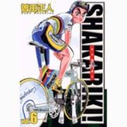 シャカリキ!<6>(ビッグ コミックス) [コミック]
