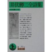 井伏鱒二全詩集(岩波文庫) [文庫]