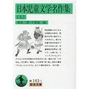 日本児童文学名作集〈上〉(岩波文庫) [文庫]