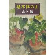 植木鉢の土 [単行本]