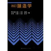 醸造学 改訂版 [単行本]