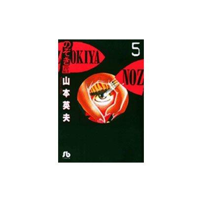 のぞき屋(小学館文庫)<5>(コミック文庫(青年)) [文庫]