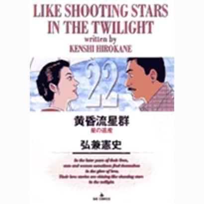 黄昏流星群<22>(ビッグ コミックス) [コミック]