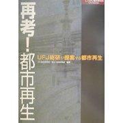 再考!都市再生―UFJ総研が提案する都市再生 [単行本]