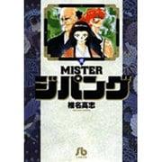MISTERジパング 2(小学館文庫 しH 2) [文庫]