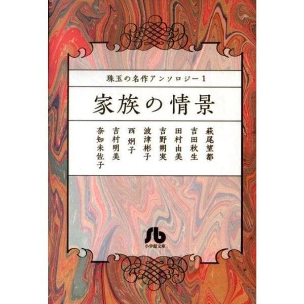 珠玉の名作アンソロジー / 1 家族の情景(コミック文庫(女性)) [文庫]