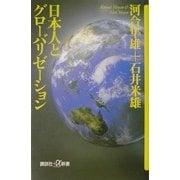 日本人とグローバリゼーション(講談社プラスアルファ新書) [新書]