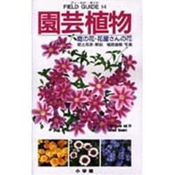 園芸植物―庭の花・花屋さんの花(フィールド・ガイド〈14〉) [図鑑]