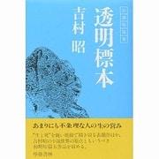 透明標本―吉村昭自選短篇集 [単行本]