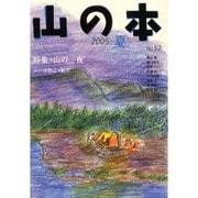 山の本 52(2005夏) [全集叢書]