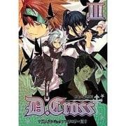 D.Cross 3-同人誌コミックアンソロジー集(プリモコミックシリーズ) [コミック]