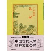 礼記(中国古典新書<67>) [全集叢書]