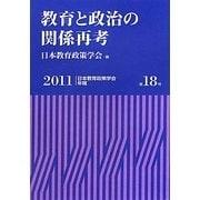 教育と政治の関係再考(日本教育政策学会年報〈第18号〉) [単行本]