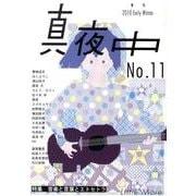 季刊真夜中 No.11 [単行本]
