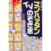 マンハッタンTVのぞき窓(リベルタ・メディア・シリーズ〈4〉)