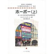 ホーホー 上(シカゴ都市社会学古典シリーズ No.)