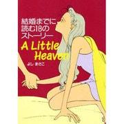A Little Heaven-結婚までに読む18のストーリー [単行本]