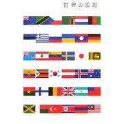 世界の国歌 [単行本]