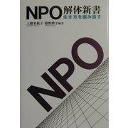 NPO解体新書―生き方を編み直す [単行本]