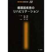循環器疾患のリハビリテーション(理学療法MOOK 12) [単行本]