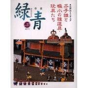 緑青 Vol.27-骨董 [全集叢書]