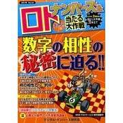 ナンバーズ&ロトズバリ!!当たる大作戦 Vol.65 [単行本]