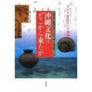 沖縄文化はどこから来たか―グスク時代という画期(叢書・文化学の越境) [単行本]