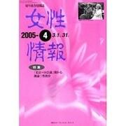 女性情報 2005年4月号 [単行本]