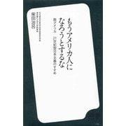 もうアメリカ人になろうとするな―脱アメリカ 21世紀型日本主義のすすめ(ディスカヴァー携書〈041〉) [新書]