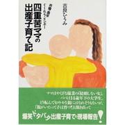 四重苦ママの出産子育て記―非婚・高年・ぐーたら・ビンボー [単行本]