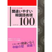間違いやすい韓国語表現100(韓国語実力養成講座〈2〉) [単行本]